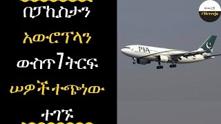 #ETHIOPIA - Pakistani airline launches probe into 'extra passengers' claim Chat Conversation End