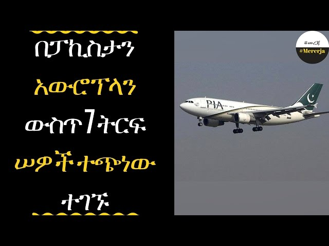 ETHIOPIA - Pakistani airline launches probe into 'extra passengers' claim Chat Conversation End