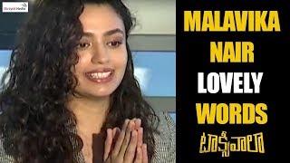 విజయ్ దేవరకొండ ఎలాంటి వాడు అంటే ఆన్సర్ చూడండి | #Taxiwala Movie  #MalavikaNair Exclusive Interview