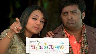 Abhiyum Naanum Scenes | Prakash Raj celebrates his wedding anniversary | Kumaravel emotional scene