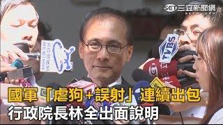 國軍「虐狗+誤射」連續出包 行政院長林全出面說明