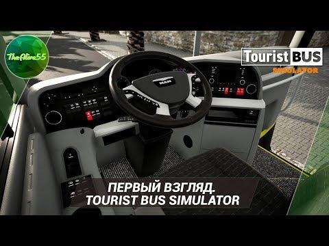 [ПЕРВЫЙ ВЗГЛЯД] TOURIST BUS SIMULATOR (ВСЕ ТОТ ЖЕ FERNBUS?!)
