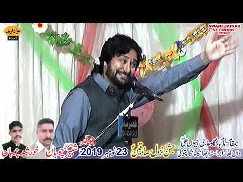 zakir mudasir iqbal  Jashan 23 November 2019 whan Khara nizad Changa Manga