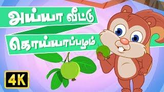 அய்யா வீட்டு கொய்யா (Ayya Veetu)   Vedikkai Padalgal   Chellame Chellam   Tamil Rhymes For Kids