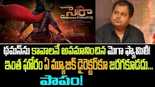 Mega Family Neglected And Insulted Thaman | Sye Raa Narasimha Reddy First Look