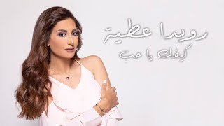 Rouwaida Attieh - Kifak Ya Hob [Lyric Video] (2019) / رويدا عطية - كيفك يا حب