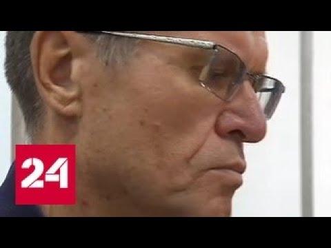 Слушание по делу Улюкаева перенесли на 1 сентября