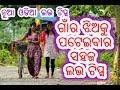 👉👉ଗାଁର ଝିଅକୁ କେମିତି ପଟେଇବେ?? How To Impress A Village Girl In Odia, Love Video Odia 👈