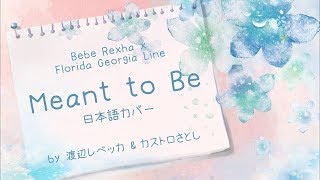 Download Lagu Bebe Rexha feat. Florida Georgia Line / Meant to Be (Japanese Cover) with Castro Satoshi Gratis STAFABAND