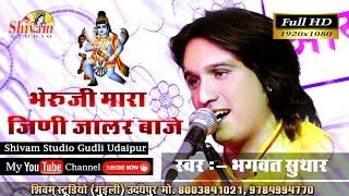 Bhagwat suthar New Bhajan भेरुजी मारा जीणी जालर बाजे Live