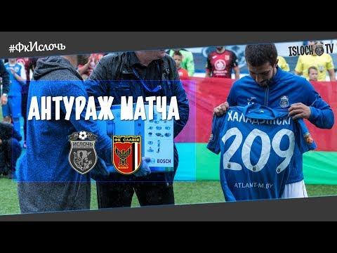 Антуражное видео | Ислочь - Славия
