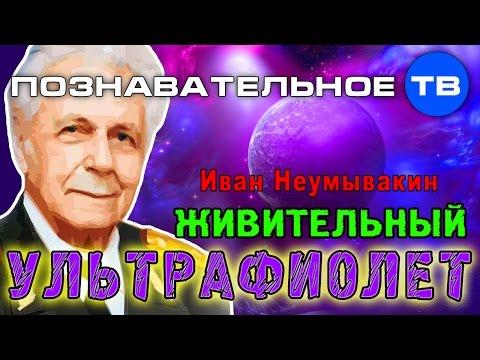 Живительный ультрафиолет (Познавательное ТВ, Иван Неумывакин)
