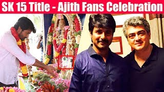 SK15 Title – Celebration for Ajith fans!