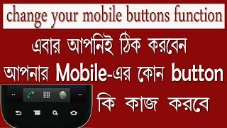how to change your mobile buttons function in bengali | software tricks