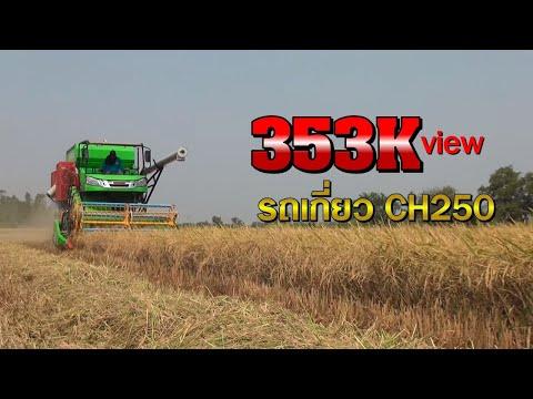 รถเกี่ยวข้าว เกษตรพัฒนา CH250S Combine Harvester 2018