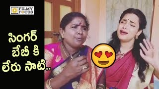 Singer Baby and Hari Teja Singing O Cheliya Song : Cute Video