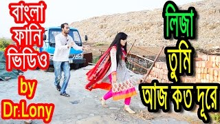 the echo 😀 girlfriend videos 💋 Liza ⭐ লিজা ⭐ New Bangla Funny Video 😜 how to break up 💔 Dr.Lony