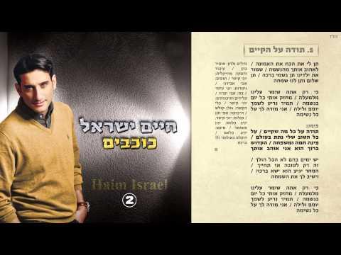 5. חיים ישראל - תודה על הקיים | Haim Israel - Toda Al Hakayam