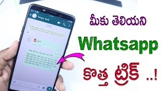 Send Whatsapp Messeges With Secure! Whatsapp Hidden Trick | You Should Know In 2018 (TELUGU)