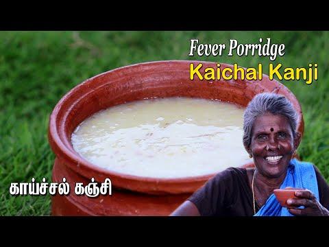 காய்ச்சல் கஞ்சி | Kaichal Kanji | அரிசிக் கஞ்சி | Rice Porridge Recipe for Fever in Tamil
