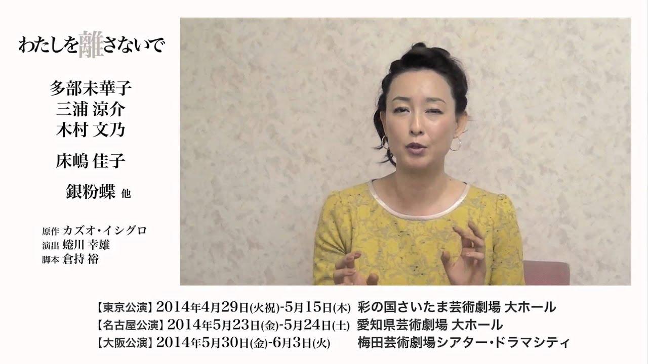 ホリプロオンラインチケット 『わたしを離さないで』 床嶋佳子コメント - YouTube