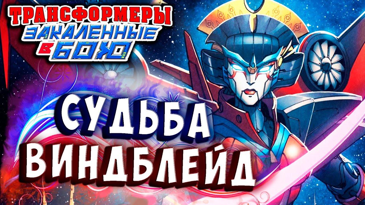 СУДЬБА ВИНДБЛЕЙД!! Трансформеры Закаленные в Бою Transformers Forged To Fight ч.304