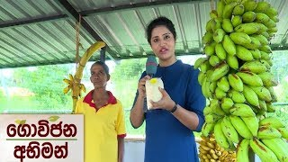 Govijana Abhiman - (2018-12-08)