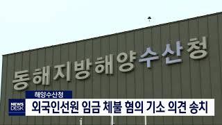외국인선원 임금 체불 혐의 검찰 송치