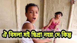 ঐ বিমলা C for ছিপ্ৰা নহয়,Telsura New Video,Assamese comedy video,telsura comedy