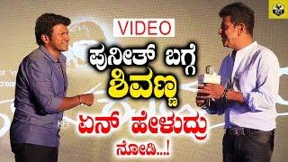 Shiva Rajkumar Speaks About Puneeth Rajkumar | Raajakumara Movie In Trailer & Audio Launch Event