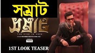 ঈদে নতুন ছবি সম্রাট নিয়ে আসছেন শাকিব খান ও অপু বিশ্বাস ! Shakib Khan ! Apu Biswas ! New Movie-Somrat