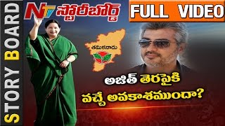 Thala Ajith The Next AIADMK Leader After Jayalalithaa Future CM  Story Board