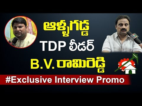 ఆళ్ళగడ్డ  TDP leader B.V రామిరెడ్డి Exclusive Interview Promo | Allagadda Politics |Bhuma vs Gangula