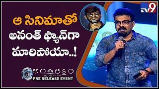 Music Director Prashanth Vihari speech at Antariksham 9000 KMPH Pre Release Event
