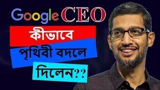 কে এই সুন্দর পিচাই? Google CEO Sundar Pichai's Life Story | Biography of Sundar Pichai