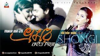 Download VROMOR KOIYO GIYA by Shongi | Jahid Bashar Pankaj | Bangla New Song 2016 | Sangeeta 3Gp Mp4
