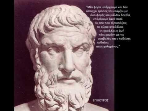 αποφθέγματα αρχαίων Ελλήνων φιλοσόφων