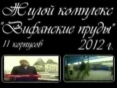 Жилищный комплекс «Вифанские пруды» г. Сергиев Посад