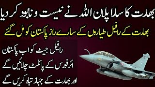 Pakistani Air Force Pilots will Fly the Rafale Jets and Train Others