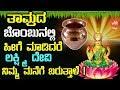 ತಾಮ್ರದ ಚೊಂಬು ನಲ್ಲಿ ಹೀಗೆ ಮಾಡಿದರೆ ಲಕ್ಷ್ಮಿ ದೇವಿ ನಿಮ್ಮ ಮನೆಗೆ ಬರುತ್ತಾಳೆ! Lakshmi Devi Kataksham Rahasyalu thumbnail