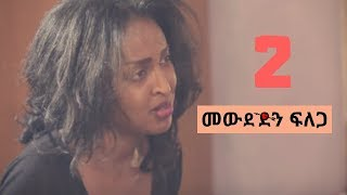 መውደድን ፍለጋ - Mewdedin Filega - NEW Series Ethiopian Drama  S01E02