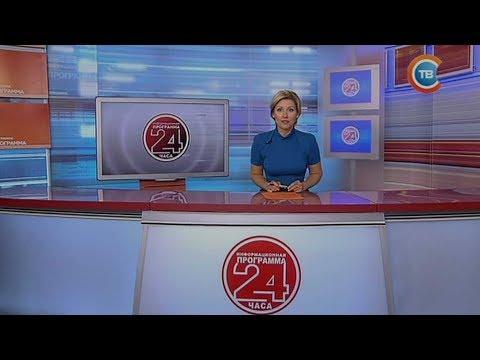 Новости 24 часа за 19.30 16.08.2017