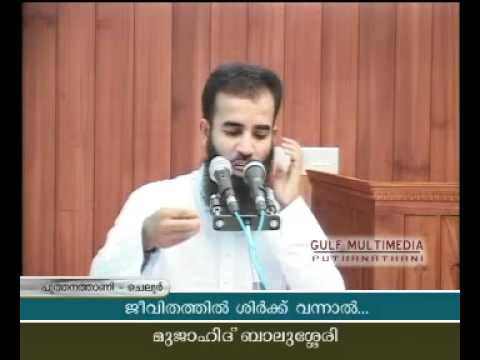 Jeevithathil Shirk Vannal Part 1 - Mujahid Balushery video