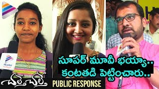 Chalte Chalte Movie Public Talk | Vishwadev | Priyanka | 2018 Latest Telugu Movie | Telugu FilmNagar