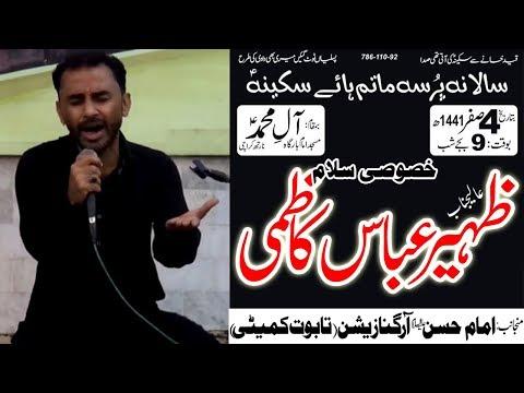 Salaam | Zaheer Abbas | Shahadat Bibi Sakina S.A - 4th Safar 1441/2019 - Imam Bargah AleyMohammed