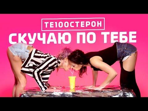 Те100стерон - Скучаю по тебе (ПРЕМЬЕРА КЛИПА)