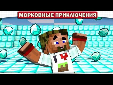 ЭТО ЖЕ АЛМАЗНЫЙ ДОЖДЬ!! 28 - Морковные приключения (Minecraft Let's Play)
