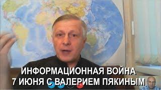Пякин: [Прямая линия с Путиным, Чипизация, Цифровая экономика, КОБ, Критикуешь-Предлагай, Бабченко]
