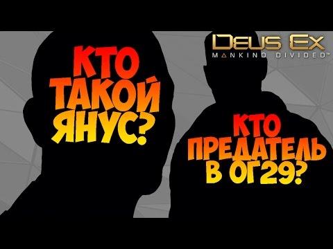 Deus Ex: Mankind Divided — Кто такой Янус и кто предатель в ОГ29