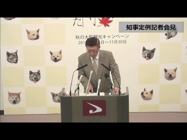 平成30年11月26日「知事記者会見」
